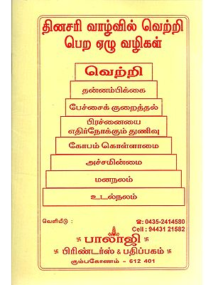 Seven Ways For a Victorious Life (Tamil)