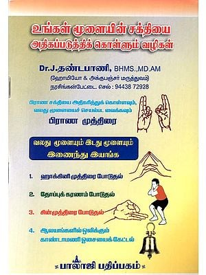 Mantras for Daily Life (Tamil)