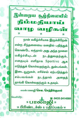 How to Live Peacefully in Present Times (Tamil)