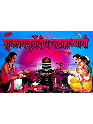 शुक्लयजुर्वेदीय- रुद्राष्टाध्यायी - Shukla Yajurvediya Rudra Ashtadhyayi