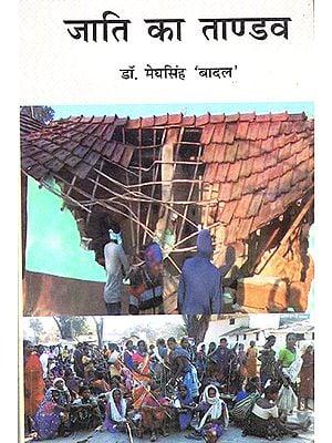 जाति  का ताण्डव : Caste Orgy