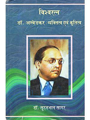 विश्वरत्न डॉ अम्बेडकर : व्यक्तित्व एवं कृतित्व : Vishwaratna Dr. Ambedkar: Personality and Gratitude