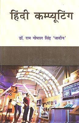 हिंदी कंप्यूटिंग : Hindi Computing