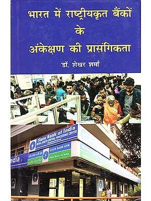 भारत में राष्ट्रीयकृत बैंकों के अंकेक्षण की प्रासंगिकता  :Relevance of Audit of Nationalized Banks in India