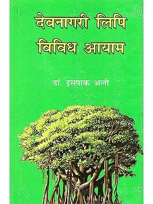 देवनागरी लिपि विविध आयाम : Devanagari Script Diverse Dimensions