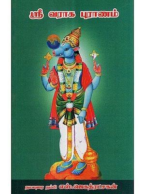 The Varaha Purana (Tamil)