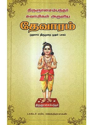 Thirugnana Sambandar's Devaram First Thirumurai in Tamil (First Part)
