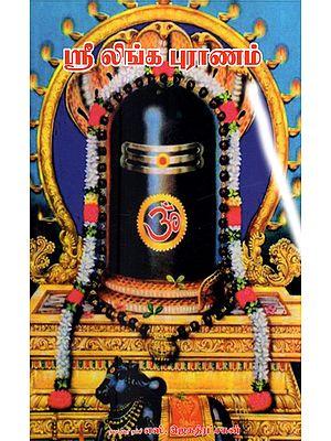 Sri Linga Purana (Tamil)