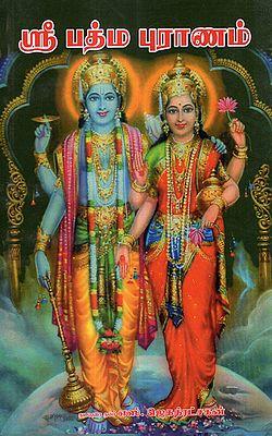 Sri Padma Purana (Tamil)
