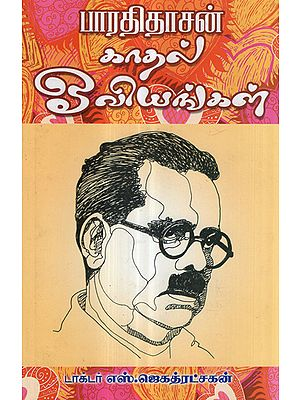 Bharathi Dasan's Love Portraits (Tamil)