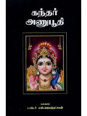 Kandar Anubuthi On Lord Karttikeya (Tamil)