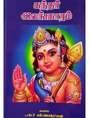 Arunagiri Nathar's Kandar Alankaram (Tamil)