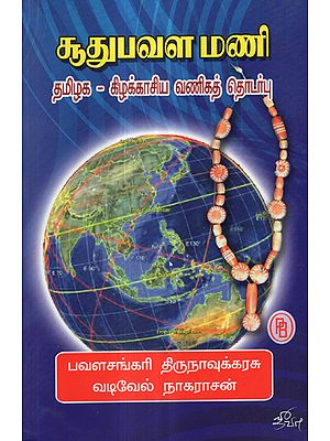 Book On Trade Between Tamil Nadu and South East Asian Countries