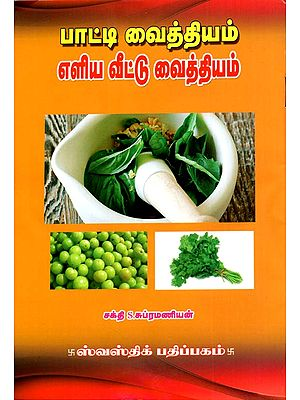 Grandma's Simple Home Remedies (Tamil)