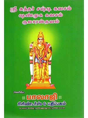 Skandha Kavacham (Tamil)