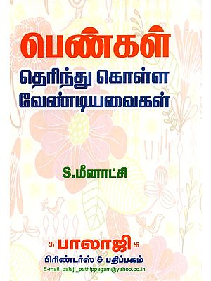 Women - Things Should Know (Tamil)