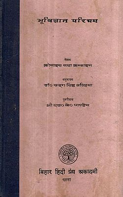 भूविज्ञान परिचय - Introduction to Geology (An Old and Rare Book)