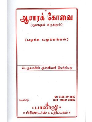 Basic Routine of Life (Tamil)