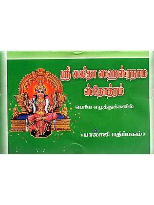 Sri Lalita Sahasranama (Tamil)