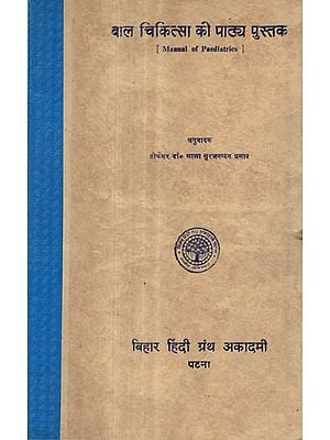 बाल चिकित्सा की पाठ्य पुस्तक - Manual of Paediatrics (An Old and Rare Book)