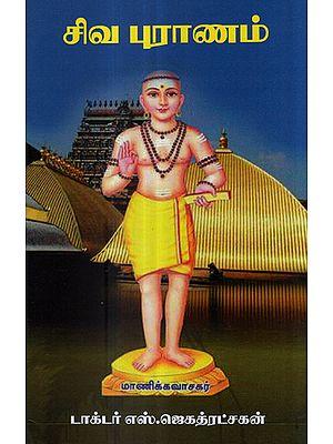 Shiva Purana (Tamil)