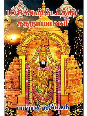 108 Vaishnava Ashtottara Namavali (Tamil)