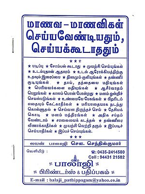 What to Do and What Not - For Students (Tamil)