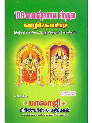 108 Vaishnava Shrines (Tamil)