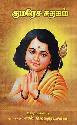 Kumarasa Satakam (Tamil)