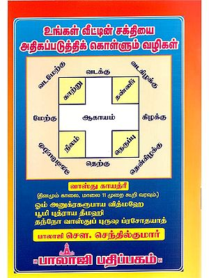 Strengthen - The Power of Ones House (Tamil)