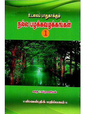 Good Habbits to have Healthy Body (Tamil)
