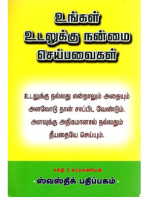Good Habits for Healthy Living (Tamil)