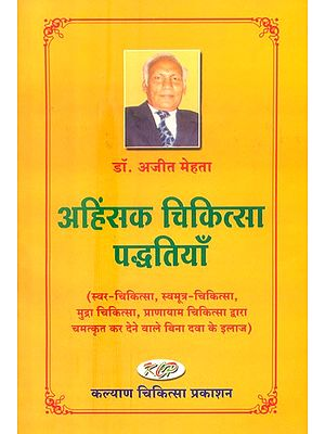 अहिंसक चिकित्सा पद्धतियां: Non-Violent Medical Practices (Treatment by Voice Therapy, Self-healing, Posture Therapy, Pranayama Therapy)