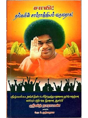 Sai Baba Coming Back (Tamil)