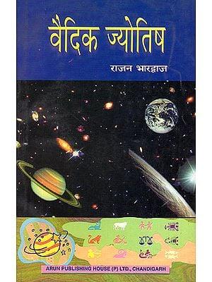 वैदिक ज्योतिष: Vaidik Astrology
