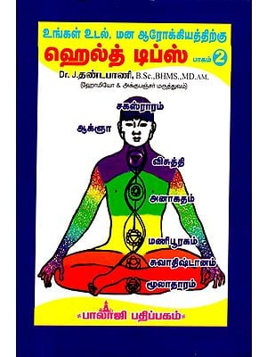 Healthy Tips for a Healthy Mind and Body (Tamil)