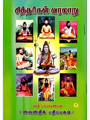 History of Siddhas (Tamil)