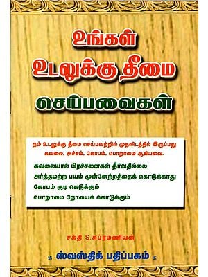 Things Harmful to One's Health (Tamil)
