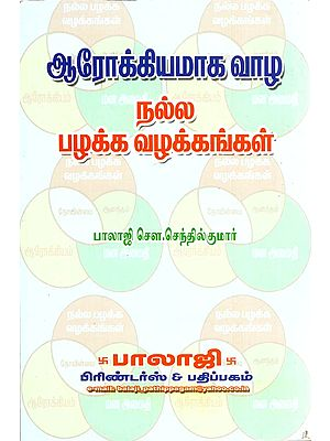 Things for Healthy Living (Tamil)