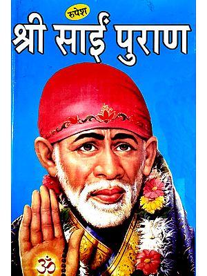 श्री साईं पुराण - Shri Sai Purana