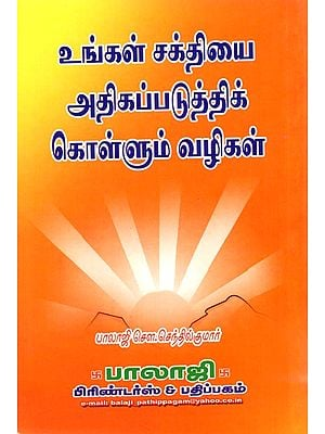 How to Increase Our Strength (Tamil)