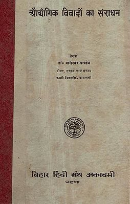 औद्योगिक विवादों का संराधन - Enrichment of Technological Controversies (An Old and Rare Book)