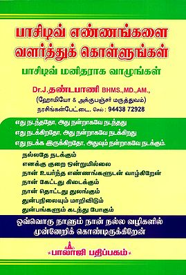 Always be Positive in Your Thoughts (Tamil)