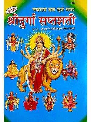 नवरात्र व्रत एवं पाठ श्रीदुर्गा सप्तशती - Shri Durga Saptshati (Navratri Vrat and Paath)