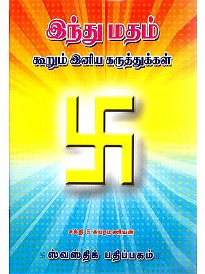 Views of Hindu Dharma (Tamil)