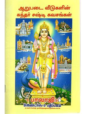 Six Shrines of Shri Karttikeya's (Tamil)