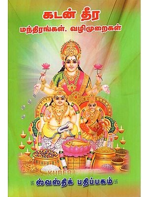 Method and Mantra For How Not to Have Debts (Tamil)