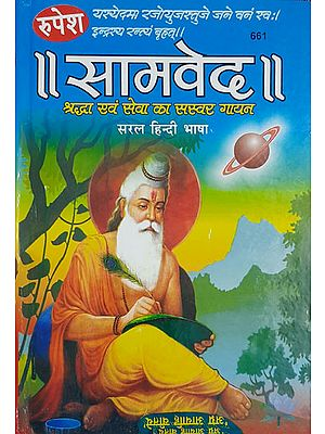 सामवेद - Samaveda