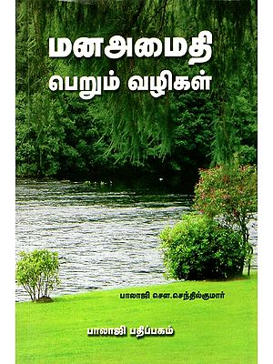 Obtaining Mental Peace (Tamil)