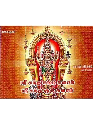 Sri Skandha Shasti Kavacham (Tamil)